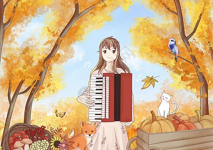 秋天之歌图片