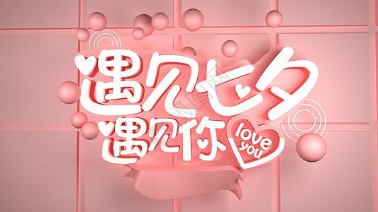 粉色浪漫遇见七夕遇见你图片