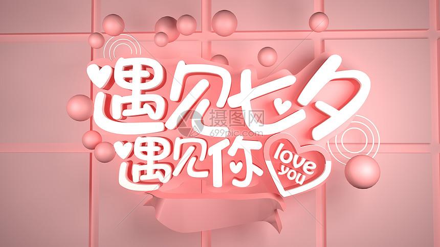 七夕情人节图片
