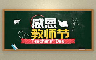 教师节感恩图片