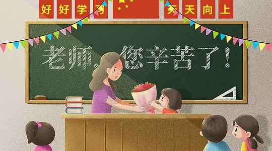 教师节学生给老师送花图片
