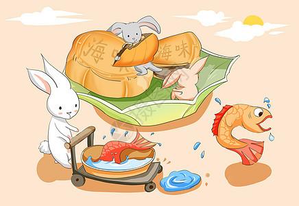 海味月饼图片