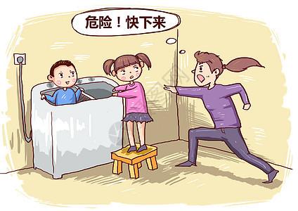儿童在洗衣机里玩危险漫画图片
