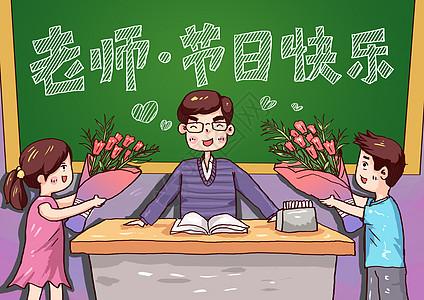 老师节日快乐图片