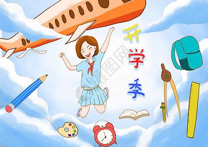 开学季女孩开心跳跃图片