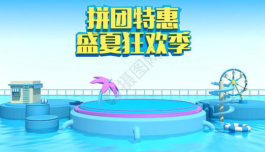 盛夏水上乐园图片
