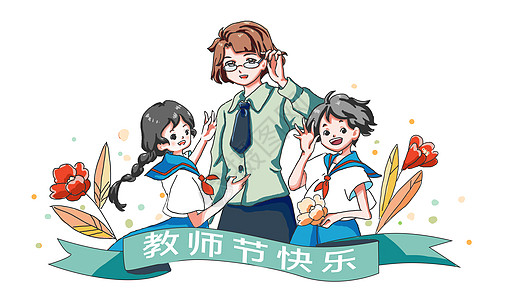 感恩教师节插画图片