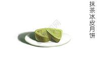 中秋节抹茶冰皮月饼图片