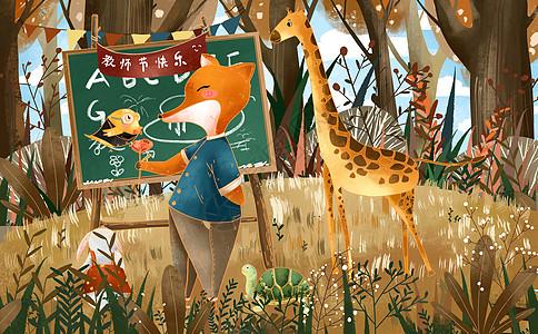森林教师节图片