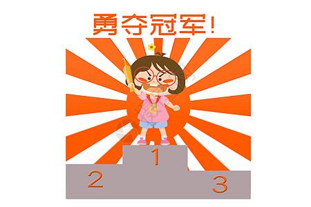 木木酱卡通形象获奖配图图片