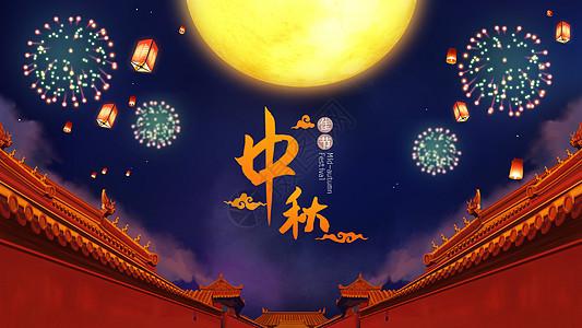 中秋佳节赏月图片