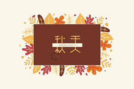 秋天叶子素材图片