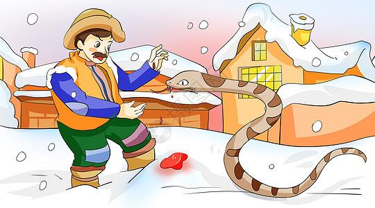 农夫与蛇图片