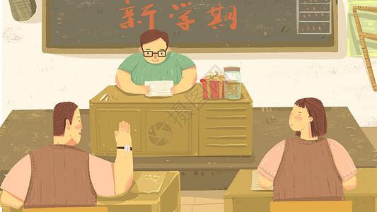 新学期来了回学校上课图片