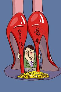 贪污腐败图片