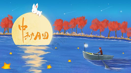 中秋月圆插画图片