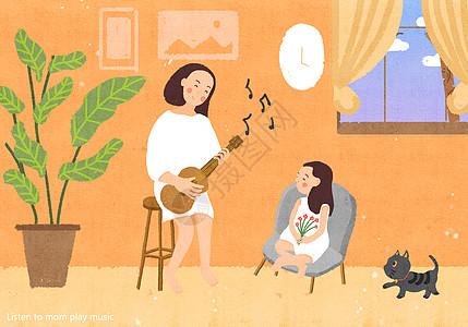 听妈妈演奏音乐图片