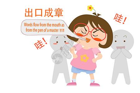 木木酱卡通形象学习英语配图图片