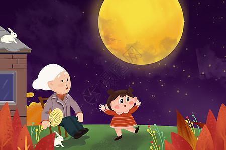 中秋月下赏月插画图片