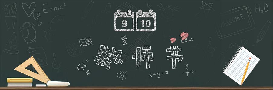9.10教师节banner图片