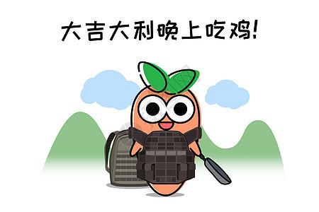 萝小卜卡通形象吃鸡配图图片