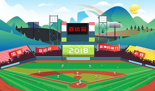 亚运会棒球比赛图片