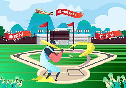 亚运会打棒球图片