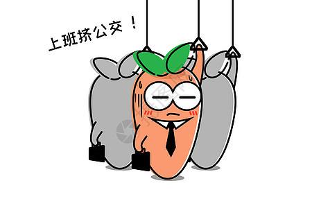 萝小卜卡通形象上班挤公交配图图片