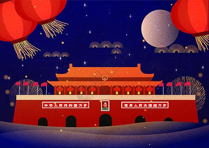 庆中秋,迎国庆图片