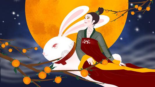 古装美女嫦娥玉兔柿子中秋插画图片