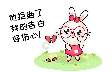 甜咪兔卡通形象告白失败配图图片