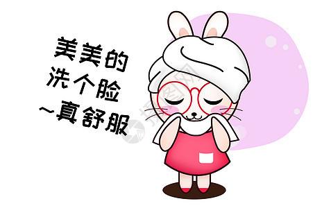 甜咪兔卡通形象洗脸配图图片