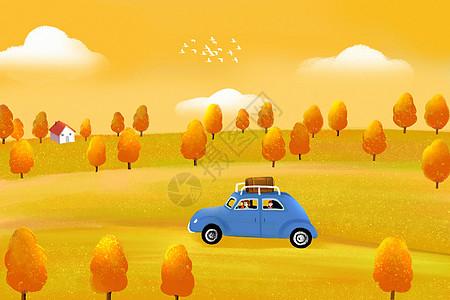 秋天旅行图片