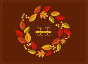 秋天叶子环图片