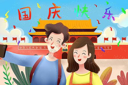 国庆节出游自拍图片