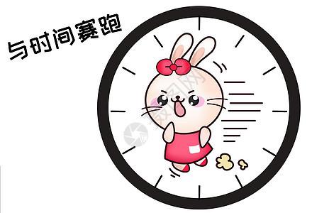 甜咪兔卡通形象与时间赛跑配图图片
