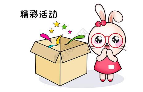 甜咪兔卡通形象精彩活动配图图片