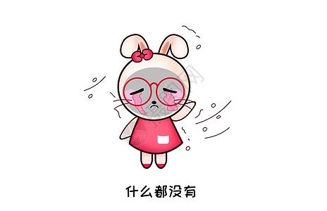 甜咪兔卡通形象哭泣配图图片