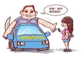 网约车危害漫画图片