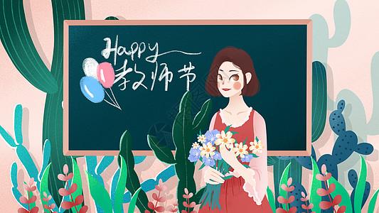 教师节文艺小清新捧花女孩插画图片