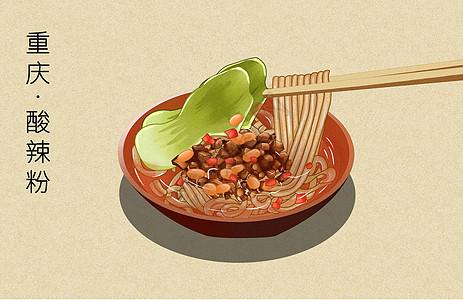 重庆酸辣粉美食插画图片