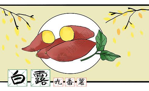 白露之吃番薯图片