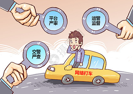 网约车市场监管漫画图片