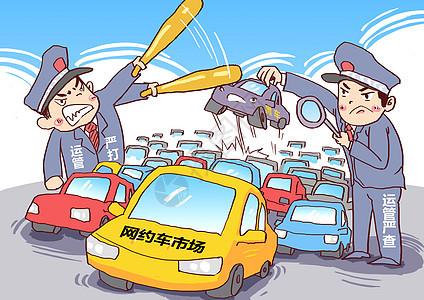 网约车市场严查严打漫画图片