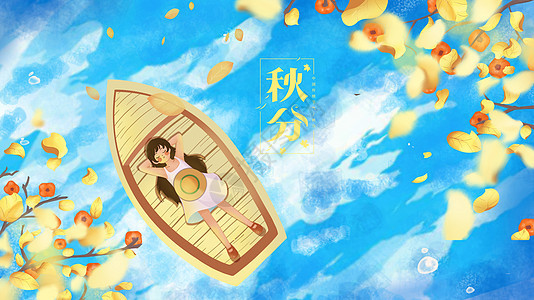 秋季游湖图片
