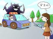 网约车安全图片