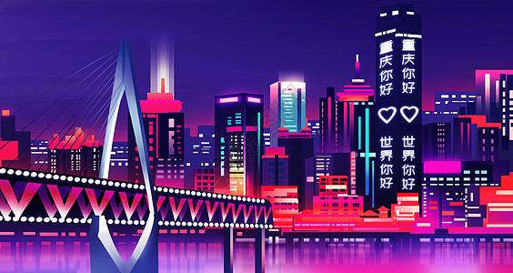 重庆建筑立体插画图片