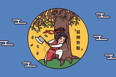 吴刚折桂图片