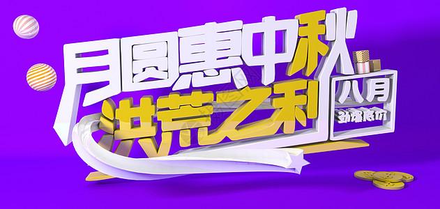 约惠中秋图片