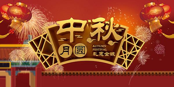 中秋节月圆图片
